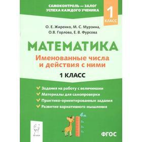 Тренажер. Математика. Именованные числа и действия с ними 1 класс, Жиренко О.Е.