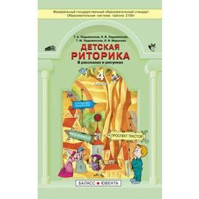 Учебник. &ФГОС. Детская риторика 4 класс, Ладыженская Т.А.