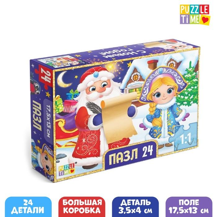 Пазл Дед Мороз и Снегурочка, 24 элемента