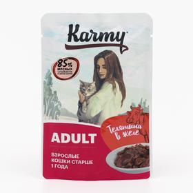 Влажный корм Karmy adult для кошек, телятина в желе, 80 г
