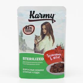 Влажный корм Karmy sterilized для стерилизованных кошек, телятина в желе, 80 г