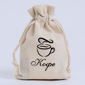 Мешочек для запарки 'Кофе', 12 х 8 см Ош