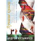 Лучшие книги для бизнеса . Кузьмичев А.