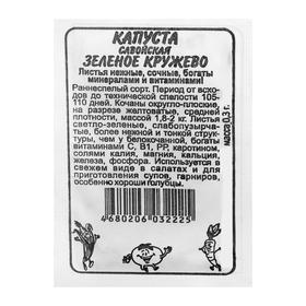 Семена Капуста савойская 'Зеленое Кружево', Сем. Алт, б/п, 0,3 г Ош