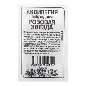 Семена цветов Аквилегия 'Розовая Звезда', гибридная, Сем. Алт, б/п, 0,1 г Ош