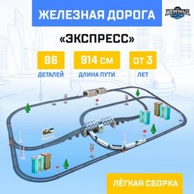 Железная дорога «Экспресс», работает от батареек, длина пути 914 см, световые эффекты