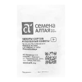 Семена Горох 'Воронежский зеленый', Сем. Алт, б/п, 10 г Ош