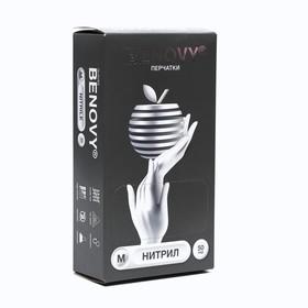 Перчатки медицинские нитрил нестерил. текстур. на пальцах, белые Benovy, M 100 пар