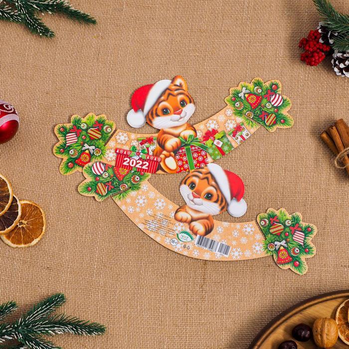 Картонная фигурка С Новым Годом тигренок, елочные игрушки, подарки