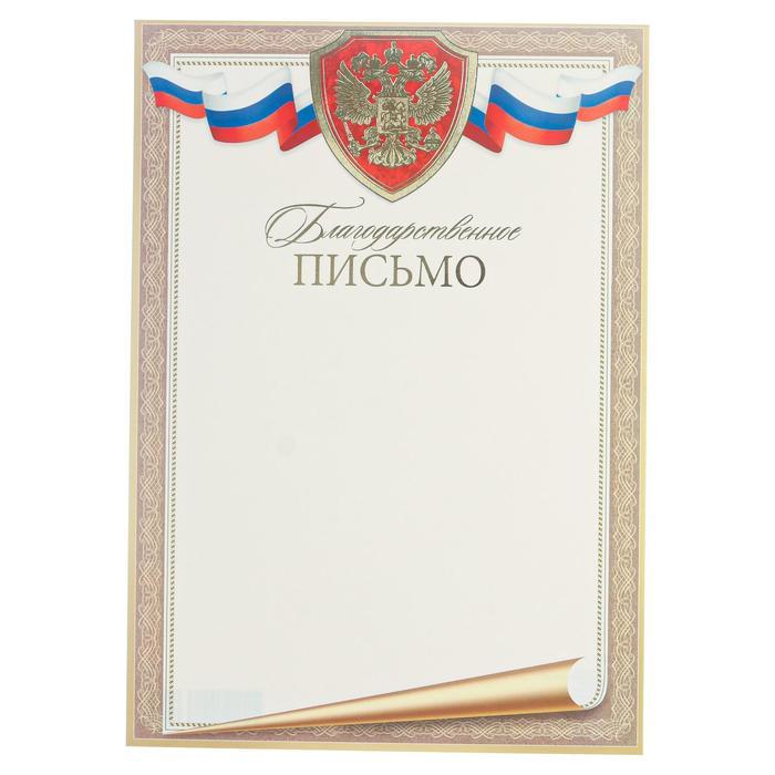 """Благодарственное письмо """"Универсальное"""" символика России, золотая рамка, тиснение, А4"""