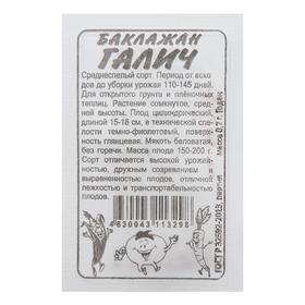 Семена Баклажан 'Галич', Сем. Алт, б/п, 0,2 г Ош
