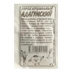 Семена Горох 'Адагумский', Сем. Алт, б/п, 10 г Ош