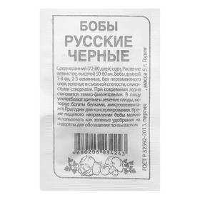 Семена Бобы 'Русские Черные', Сем. Алт, б/п, 5 г Ош