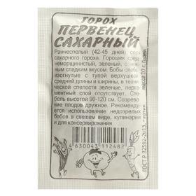 Семена Горох 'Первенец', сахарный, Сем. Алт, б/п, 10 г Ош