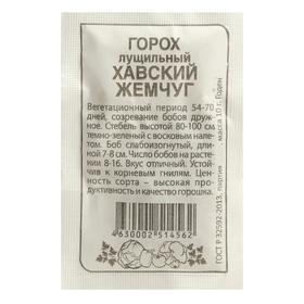 Семена Горох 'Хавский Жемчуг', Сем. Алт, б/п, 10 г Ош
