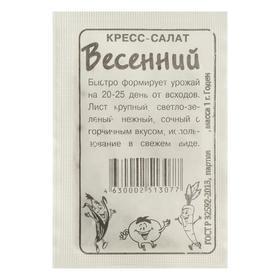 Семена Кресс-Салат 'Весенний', Сем. Алт, б/п, 1 г Ош