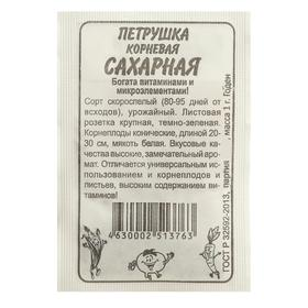 Семена Петрушка Сахарная 'Корневая', Сем. Алт, б/п, 1 г Ош