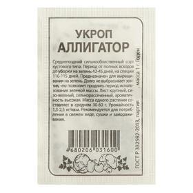 Семена Укроп 'Аллигатор', Сем. Алт, б/п, 1 г Ош