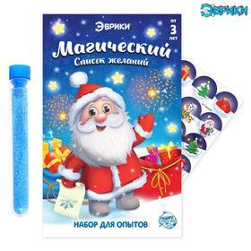 Набор для опытов Магический список желаний, Дед Мороз