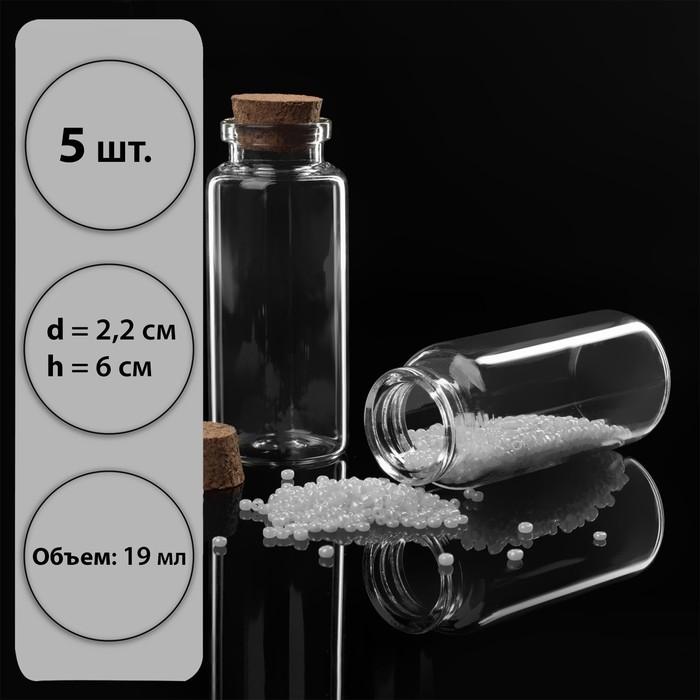 Баночки для хранения бисера, d = 2,2 × 6 см, 5 шт