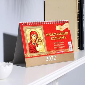 """Календарь домик """"Православный. Что вкушать"""" 2022год, 20х14 см"""