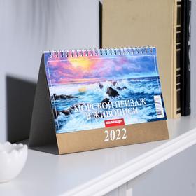 """Календарь домик """"Морской пейзаж в живописи"""" 2022год, 20х14 см"""