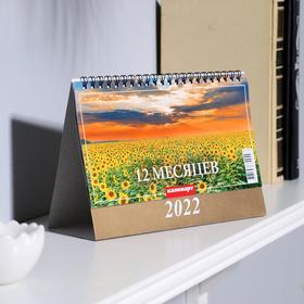 """Календарь домик """"12 месяцев"""" 2022год, 20х14 см"""