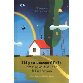 Обретение Неба на Земле. 365 размышлений Ребе Менахема-Мендла Шнеерсона