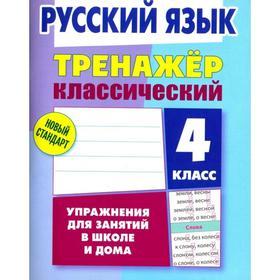 Русский язык. 4 класс. Упражнения для занятий в школе и дома. Карпович А.