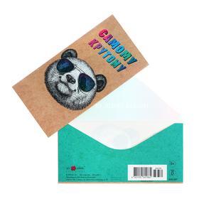 """Конверт для денег """"Самому крутому"""" панда в очках"""
