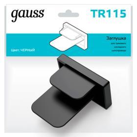 Заглушка для трековых шинопроводов Gauss, цвет черный Ош
