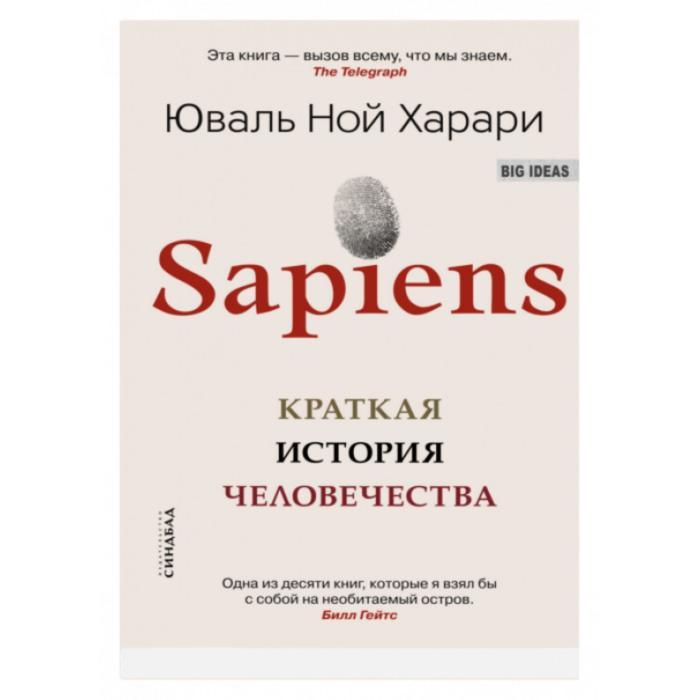 Sapiens. Краткая история человечества. Харари Ю.Н.