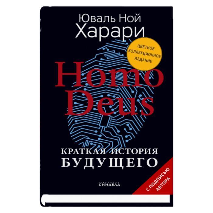Homo Deus. Краткая история будущего (Цветное коллекционное издание с подписью автора). Харари Ю.Н.