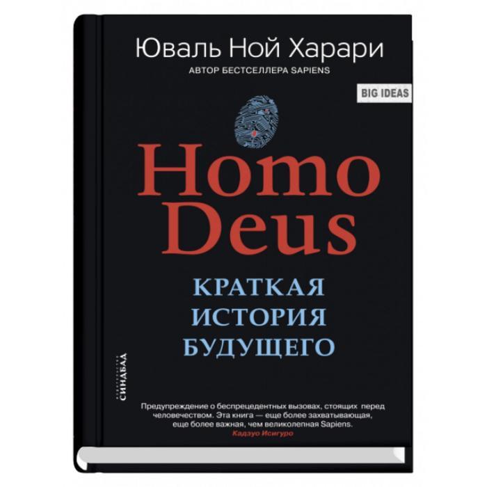 Homo Deus. Краткая история будущего. Харари Ю.Н.