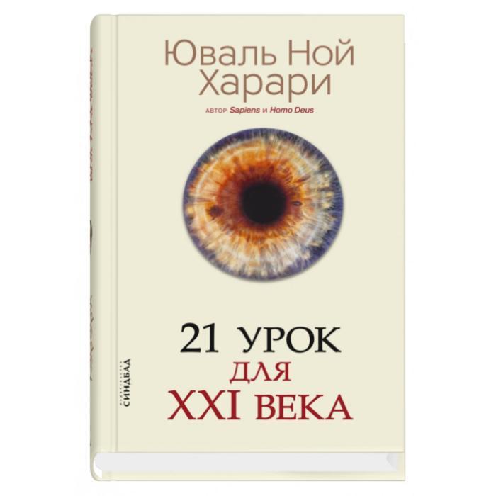21 урок для XXI века. Харари Ю.Н.