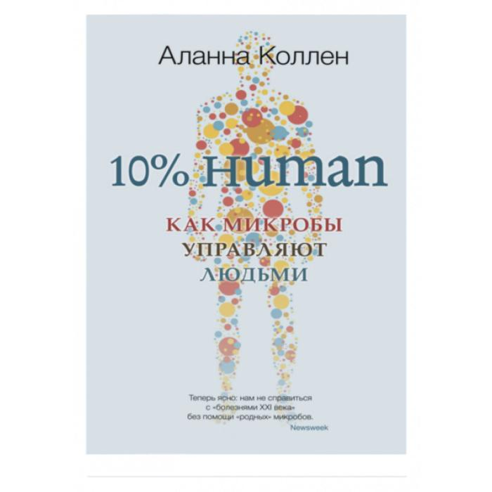 10% HUMAN. Как микробы управляют людьми. Коллен А.