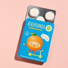 Аскорбинка для модных со вкусом апельсина, 8 шт по 3 г