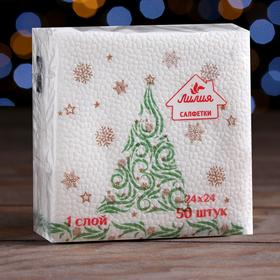 """Новогодние салфетки бумажные Лилия 24х24 с рисунком """"Ажурная ель"""" 1сл 50л."""