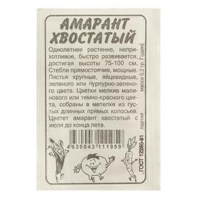 Семена цветов Амарант 'Хвостатый', Сем. Алт, б/п, 0,2 г Ош