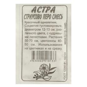 Семена цветов Астра 'Страусово Перо', смесь, Сем. Алт, б/п, 0,3 г Ош