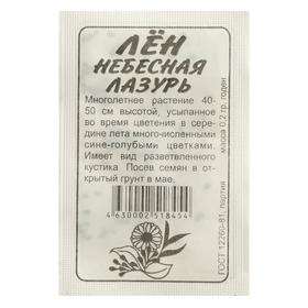 Семена цветов Лен 'Небесная Лазурь', Сем. Алт, б/п, 0,2 г Ош