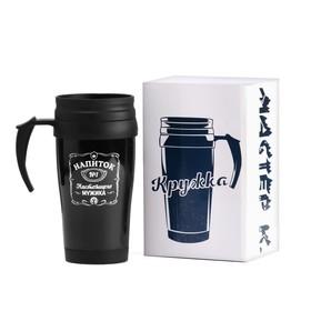 "Термокружка ""Напиток настоящего мужика"", 400 мл, 12.5х17 см"