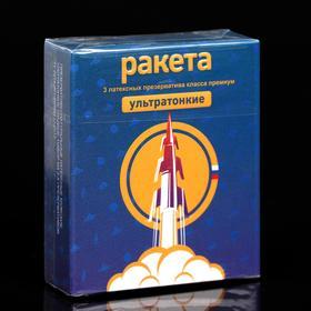 Презервативы Ракета ультратонкие 3 шт. Ош