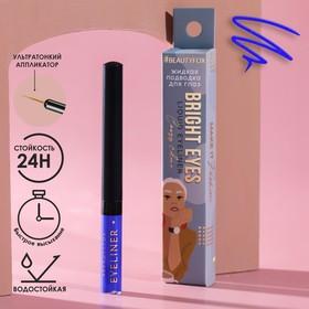 Жидкая подводка для век Bright eyes, цвет синий