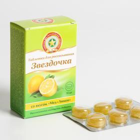 Таблетки для рассасывания «Звёздочка» мёд-лимон, при простуде и ОРВИ, 18 шт. по 2.4 г