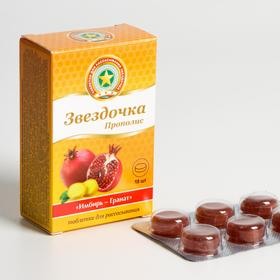 Таблетки для рассасывания «Звёздочка» прополис, имбирь-гранат, при простуде и ОРВИ, 18 шт. по 2.5 г