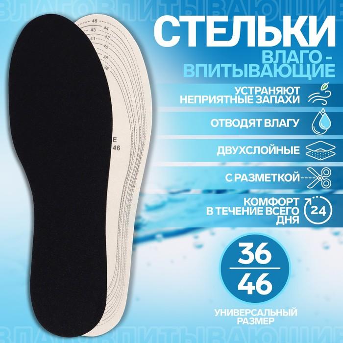 Стельки для обуви, универсальные, влаговпитывающие, 36-47 р-р, пара, цвет чёрный