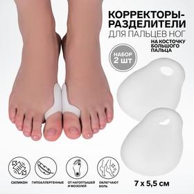 Защитные накладки на косточку большого пальца, силиконовые, пара, цвет белый Ош