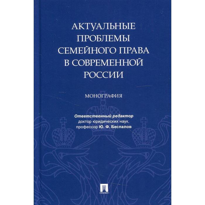 Актуальные проблемы семейного права в современной России