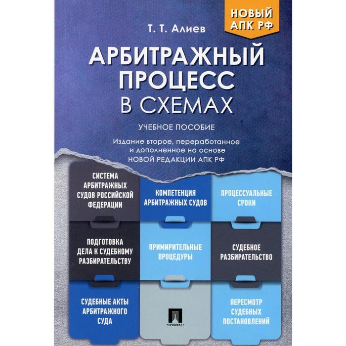 Арбитражный процесс в схемах. 2-е издание, переработанное и дополненное. Алиев Т.Т.